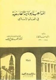 المذاهب اليونانية الفلسفية في العالم الإسلامي