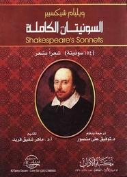 وقراءة ديوان سونيتات شكسبير الكاملة