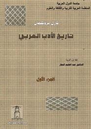 تاريخ الأدب العربي1