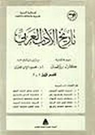 تاريخ الأدب العربي2