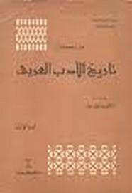 تاريخ الأدب العربي3