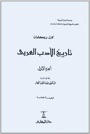 تاريخ الأدب العربي5