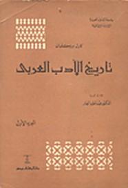 تاريخ الأدب العربي6