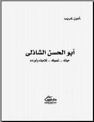أبو الحسن الشاذلي حياته - تصوفه - تلاميذه وأرائه
