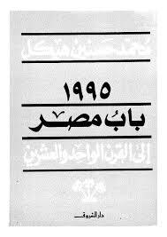 باب مصر إلى القرن الواحد و العشرين