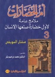 أم الحضارات - ملامح عامة لأول حضارة صنعها الإنسان - 3