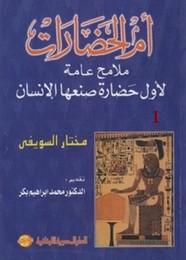 أم الحضارات - ملامح عامة لأول حضارة صنعها الإنسان - 1