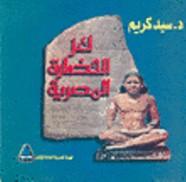 لغز الحضارة الفرعونية