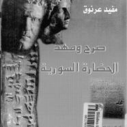 صرح ومهد الحضارة السورية