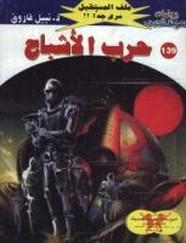 رواية حرب الأشباح - سلسلة ملف المستقبل