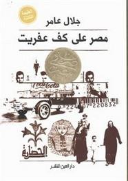 رواية مصر علي كف عفريت