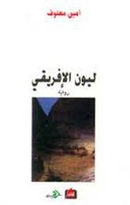 رواية ليون الافريقي