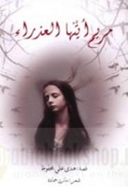 قصة مريم أيتها العذراء
