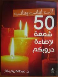إلى أبنائي وبناتي 50 شمعة لإضاءة دروبكم