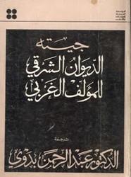 ديوان شعر جيته - الديوان الشرقي للمؤلف الغربى
