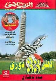 الأهرام الرياضي - عدد تذكارى - الأهلى 33 دورى
