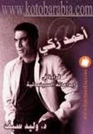 أحمد زكي - قراءة في إبداعاته السينمائية