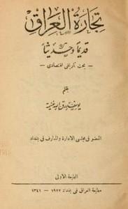 تجارة العراق قديما وحديثا - بحث تاريخى إقتصادى - الطبعة الأولى