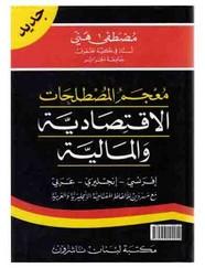 معجم المصطلحات الإقتصادية والمالية - فرنسى إنجليزى عربى