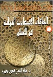 العلاقات الإقتصادية الدولية في الإسلام