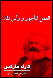 العمل الماجور ولرأس المال تأليف كارل ماركس