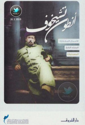 الأعمال المختارة - المجلد الرابع المسرح لـ  أنطون تشيخوف