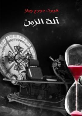 رواية آلة الزمن لـ هربرت جورج ويلز