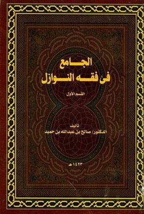 الجامع في فقه النوازل ج 1