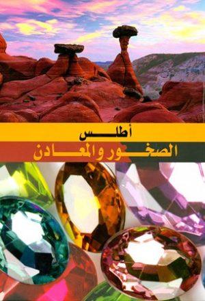 أطلس الصخور والمعادن