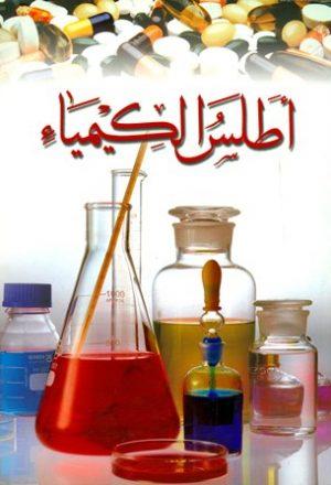 أطلس الكيمياء