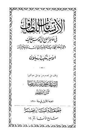 الارتسامات اللطاف في خاطر الحاج إلى أقدس مطاف (ط. الحلبي)