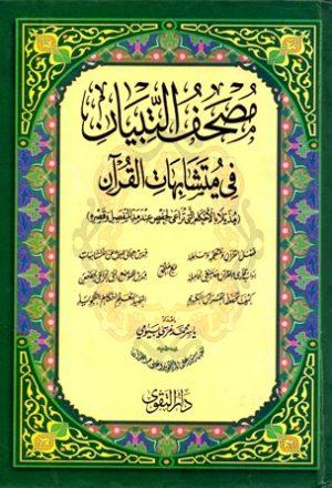مصحف التبيان في متشابهات القرآن مذيلًا بالأحكام (ملون)