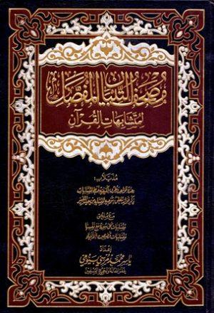 مصحف التبيان المفصل لمتشابهات القرآن (ملون)