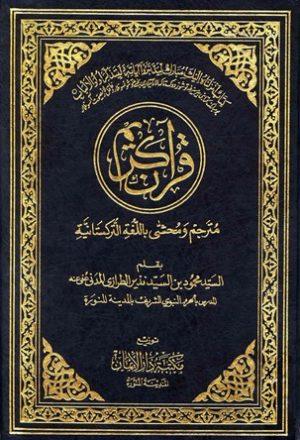 القرآن الكريم مترجم ومحشى باللغة التركستانية