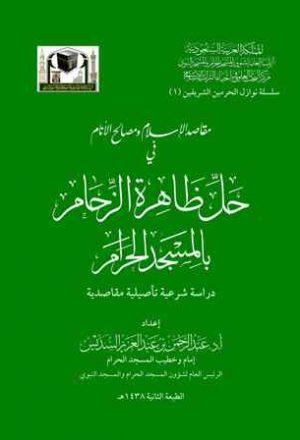 مقاصد الإسلام ومصالح الأنام في حل ظاهرة الزحام بالمسجد الحرام دراسة شرعية تأصيلية مقاصدية