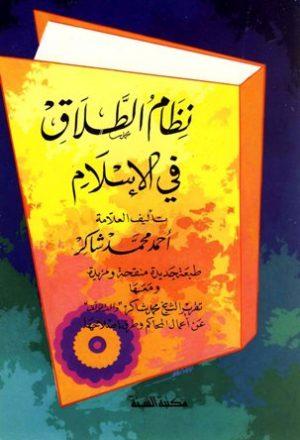 نظام الطلاق في الإسلام