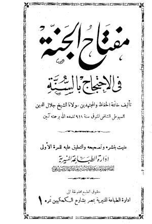 مفتاح الجنة فى الاحتجاج بالسنة (ط. المنيرية)