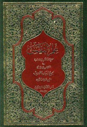 علم النفس معرفة النفس الإنسانية فى القرآن والسنة