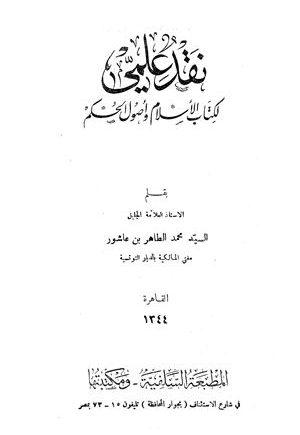 نقد علمي لكتاب الإسلام وأصول الحكم