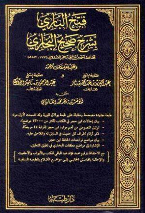فتح الباري بشرح صحيح البخاري (ط. طيبة)