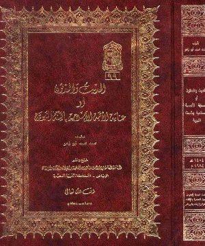 الحديث والمحدثون أو عناية الأمة الإسلامية بالسنة النبوية