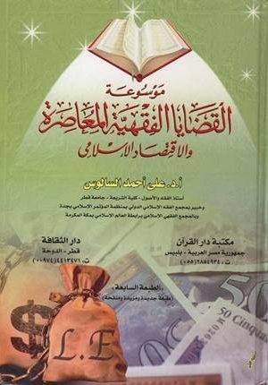 موسوعة القضايا الفقهية المعاصرة والاقتصاد الإسلامي