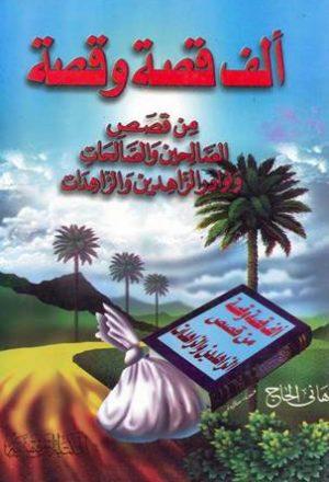 ألف قصة وقصة من قصص الصالحين ونوادر الزاهدين