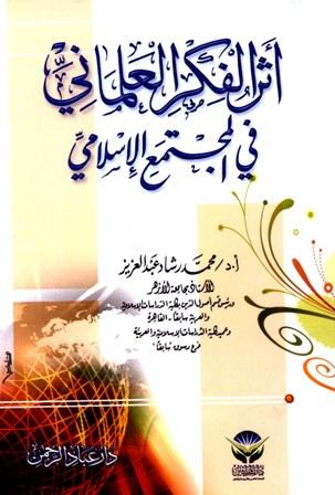 أثر الفكر العلماني في المجتمع الإسلامي