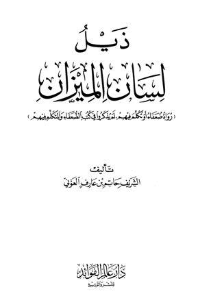 ذيل لسان الميزان «رواة ضعفاء أو تكلم فيهم، لم يذكروا في كتب الضعفاء والمتكلم فيهم»