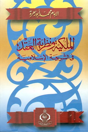 الملكية ونظرية العقد في الشريعة الإسلامية