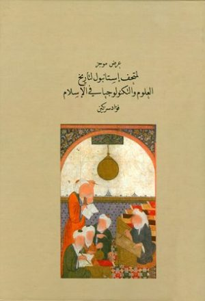 عرض موجز لمتحف إستانبول لتاريخ العلوم والتكنولوجيا في الإسلام (ملون)