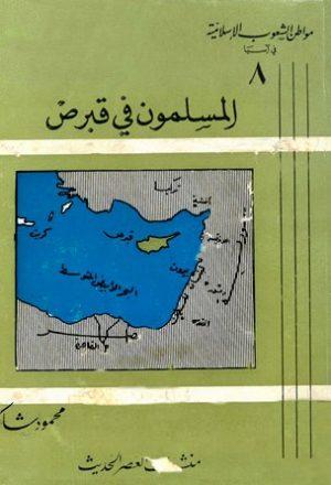 المسلمون في  قبرص
