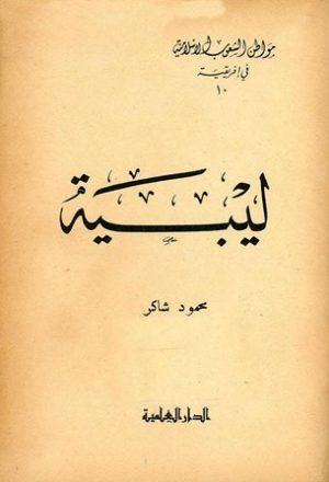 ليبية (ليبيا)