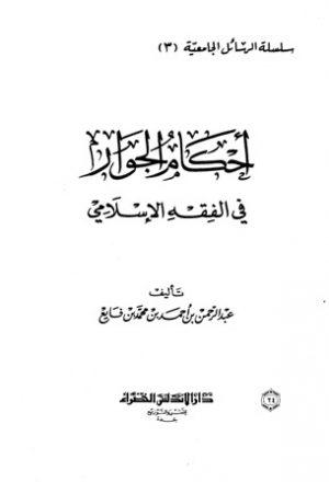 أحكام الجوار في الفقه الإسلامي